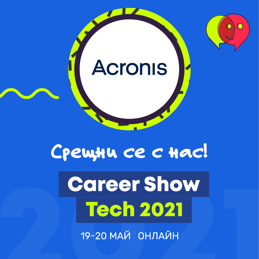 Acronis , глобален лидер в киберзащитата, ще вземе участие във